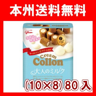 (本州一部送料無料) 江崎グリコ クリームコロン 大人のミルク (10×8)80入 (Y12)。