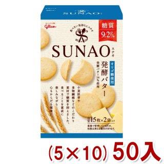 (本州一部送料無料) 江崎グリコ SUNAO ビスケット 発酵バター (スナオ) (5×10)50入 (Y12)。