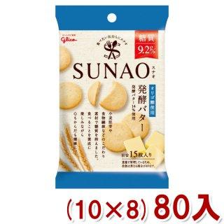 (本州一部送料無料)江崎グリコ SUNAO ビスケット 発酵バター 小袋 (スナオ) (10×8)80入 (Y12)。