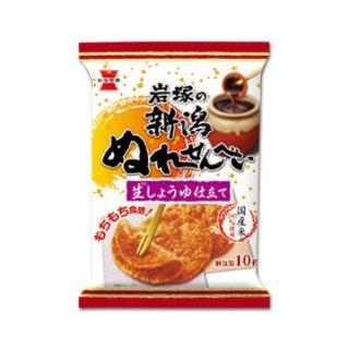 岩塚製菓 10枚 新潟ぬれせんべい 10入。