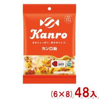 (本州一部送料無料) カンロ カンロ飴 (6×8)48入 。