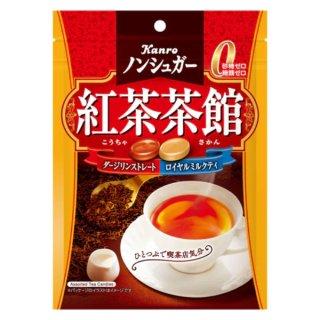 カンロ ノンシュガー紅茶茶館 6入。