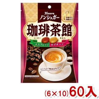 (本州一部送料無料)カンロ ノンシュガー珈琲茶館 (6×8)48入 (Y10)