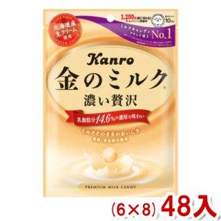 (本州一部送料無料) カンロ 金のミルクキャンディ (6×8)48入 。