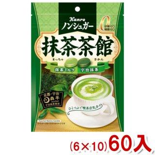 (本州一部送料無料) カンロ ノンシュガー抹茶茶館 (6×8)48入 (Y10)