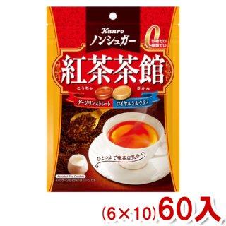 (本州一部送料無料) カンロ ノンシュガー紅茶茶館 (6×8)48入 (Y10)