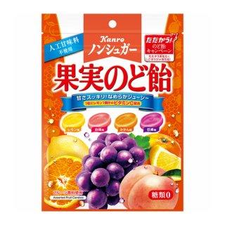 カンロ ノンシュガー果実のど飴 6入 。