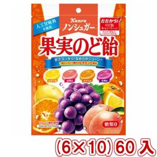 (本州一部送料無料)カンロ ノンシュガー果実のど飴(6×8)48入 (Y10)。