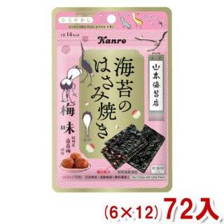 (本州一部送料無料)カンロ 4.4g 海苔のはさみ焼き 梅味(6×12)72入 (Y10)。