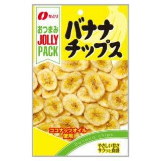 なとり JOLLYPACK バナナチップス 10入 。
