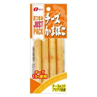 なとり JUSTPACK チーズかまぼこ 10入 。