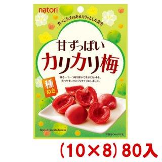 (本州一部送料無料) なとり 甘ずっぱい カリカリ梅 25g (10×8)80入。