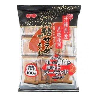 北越 黒糖サラダアーモンド12入 (Y10) 。