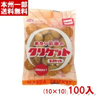 (本州一部送料無料)前田製菓 前田のクリケット 25g×(10×10)100入 。