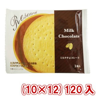 (本州一部送料無料)前田製菓 チョコレートサンドビスケットリサーチ(10×12)120入 。