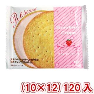 (本州一部送料無料)前田製菓 ストロベリーサンド ビスケット リサーチ(10×12)120入 。