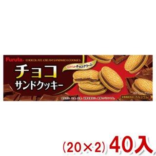 (本州一部送料無料)フルタ チョコサンドクッキー(20×2)40入