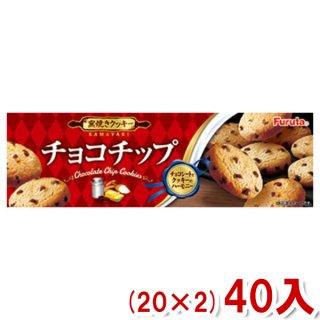 (本州一部送料無料)フルタ チョコチップクッキー (20×2)40入