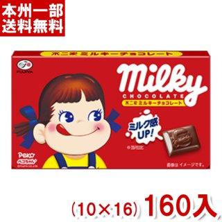 (本州一部送料無料)不二家 12粒 ミルキーチョコレート (10×16)160入 (Y10)