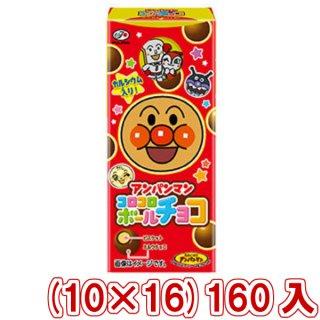(本州一部送料無料) 不二家 20g アンパンマンコロコロボール チョコ (10×16)160入 (Y80)(ケース販売)