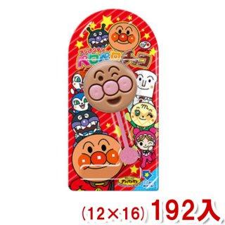 (本州一部送料無料) 不二家 1本 アンパンマンペロペロチョコレート (12×16)192入 (Y10)