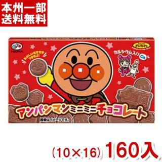 (本州一部送料無料)不二家 アンパンマンミニミニチョコレート (10×16)160入 (Y10)