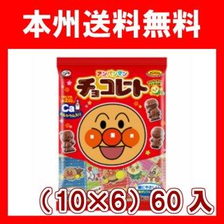 (本州一部送料無料) 不二家 アンパンマンチョコレート69g (10×6)60入