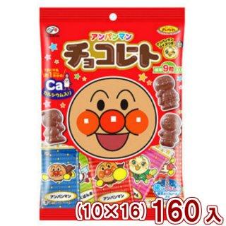 (本州一部送料無料) 不二家 34gアンパンマンチョコレート小袋 (10×16)160入 (Y14)