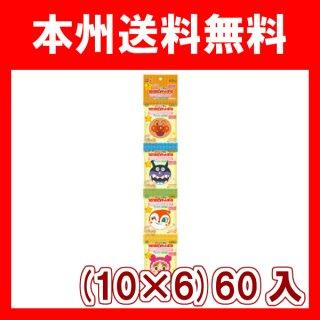 (本州一部送料無料) 不二家 64g アンパンマン コロコロビスケットボーロ4連 (10×6)60入 (Y12)
