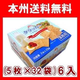 (本州一部送料無料)前田製菓 業務用クラッカー クラエース 5枚×32袋 6入