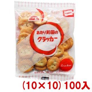 (本州一部送料無料)前田製菓 前田のクラッカー 25g×(10×10)100入