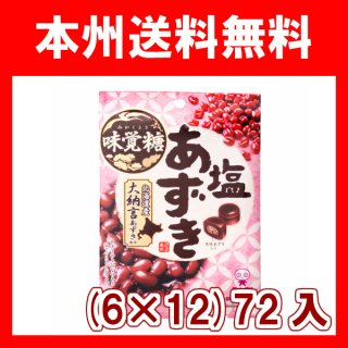 (本州一部送料無料) 味覚糖 塩あずき (6×12)72入