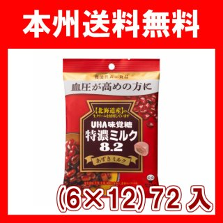 (本州一部送料無料)味覚糖 特濃ミルク82 あずきミルク (6×12)72入 機能性表示食品