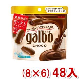 (本州一部送料無料) 明治 ガルボチョコパウチ 68g (8×6)48入 。