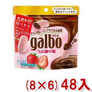 (本州一部送料無料) 明治 ガルボつぶ練りいちごパウチ 65g (8×6)48入 。