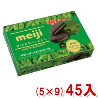 (本州一部送料無料)明治 リッチ 抹茶チョコサンド(5×9)45入 (Y12)。