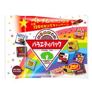 チロルチョコ バラエティパック 10入(駄菓子)。