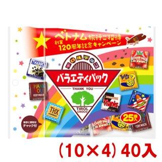 (本州一部送料無料)チロルチョコ バラエティパック (10×4)40入 (駄菓子)(Y12) 。