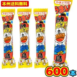(本州一部送料無料)やおきん うまい棒やきとり味 (30×20)600入 (ケース販売)。
