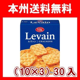 (本州一部送料無料)ヤマザキビスケット YBC ルヴァン S (10×3)30入 。