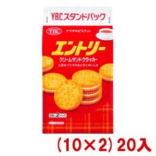 (本州一部送料無料)ヤマザキビスケット YBC エントリー (10×2)20入