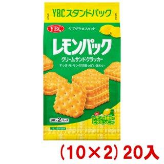 (本州一部送料無料)ヤマザキビスケット YBC レモンパック (10×2)20入