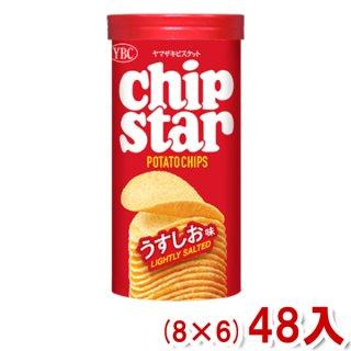 (本州一部送料無料)ヤマザキビスケット YBC チップスターSうすしお味 (8×6)48入
