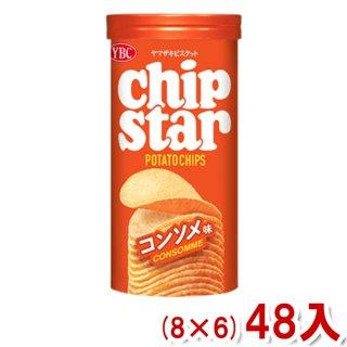 (本州一部送料無料)ヤマザキビスケット YBC チップスターS コンソメ (8×6)48入