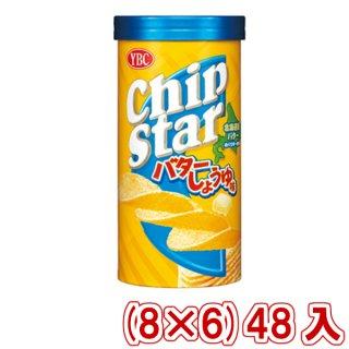 (本州一部送料無料)ヤマザキビスケット YBC チップスターS バターしょうゆ味(8×6)48入 。