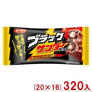 (本州一部送料無料)有楽製菓 ブラックサンダー (20×16)320入