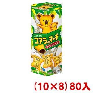 (本州一部送料無料)ロッテ コアラのマーチ チョコ(10×8)80入