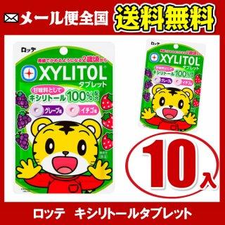 (メール便全国送料無料)ロッテ キシリトールタブレット 10入