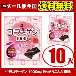 (メール便全国送料無料)中野物産 コラーゲン1000mg  酢っきりこんぶ 梅味 10入