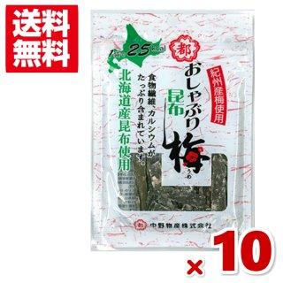 (メール便全国送料無料)中野物産 おしゃぶり昆布梅 10入 (CP1)